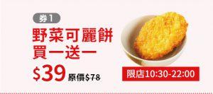 yoshinoya coupon1724 c1 07