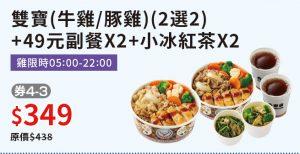 yoshinoya coupon1724 c4 03