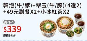 yoshinoya coupon1724 c4 04
