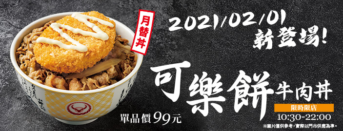 YOSHINOYA site 703x269 0201