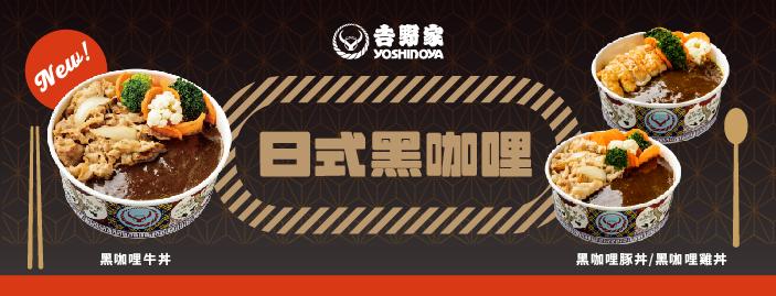 yoshinoya hp 210226 blackcurry bn